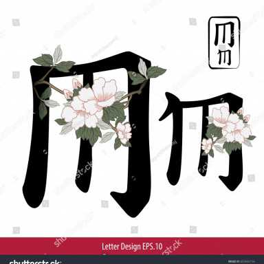 Vector Letter M English Alphabet Chinese Stock Vector (Royalty, m lettera cinese